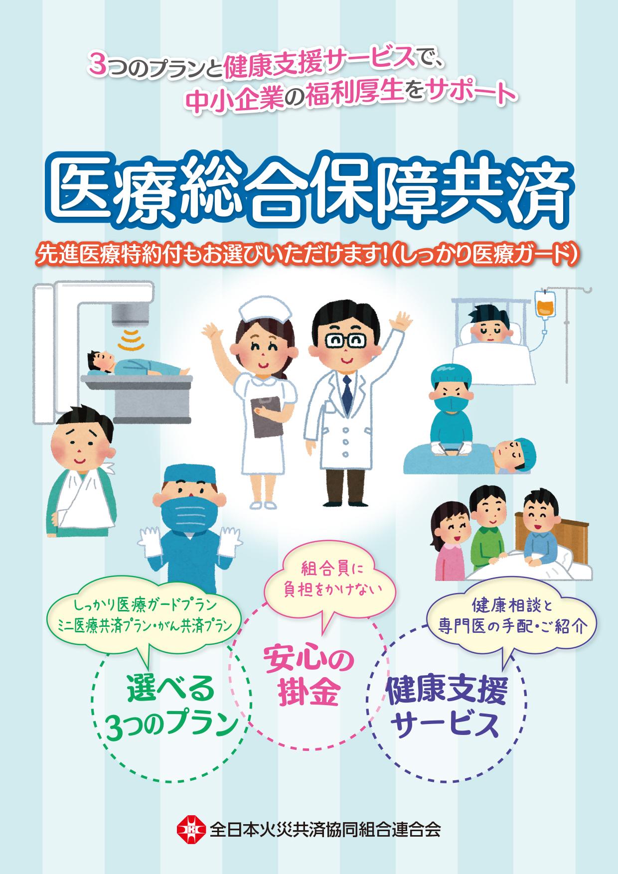 さいたま共済の医療総合保障共済パンフレット