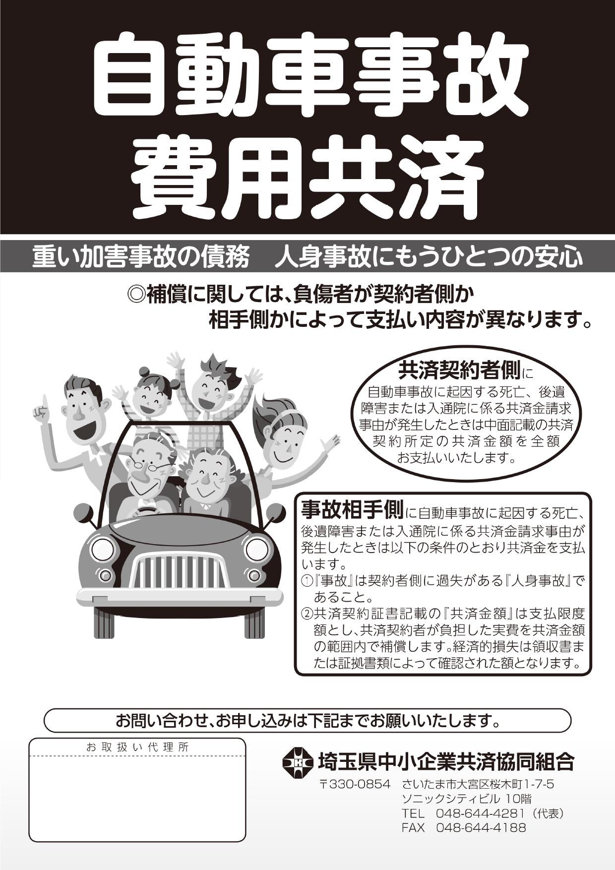 さいたま共済の自動車事故費用共済パンフレット