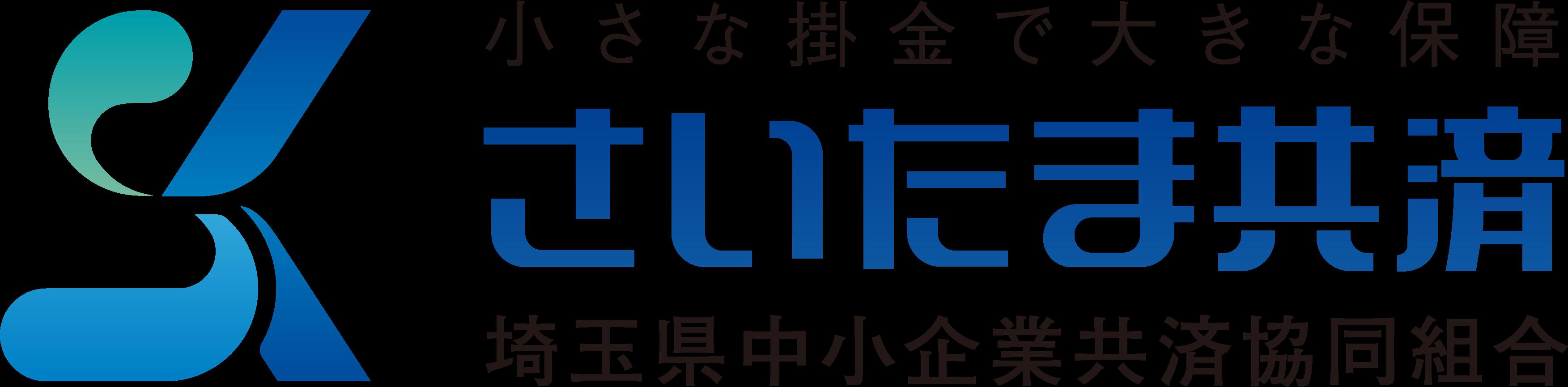 さいたま共済:埼玉県中小企業共済協同組合